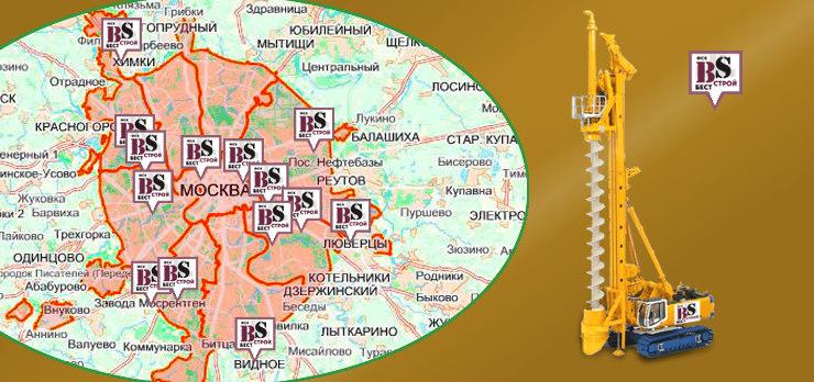 Объекты клиентов компании БЕСТ-СТРОЙ в Москве: устройство буронабивных свай